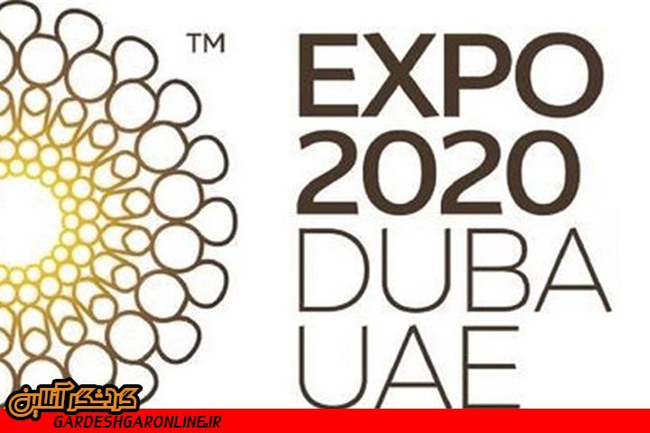 نمایشگاه اکسپو ۲۰۲۱؛ میزبان هنرمندان شهر جهانی مبلمان منبت