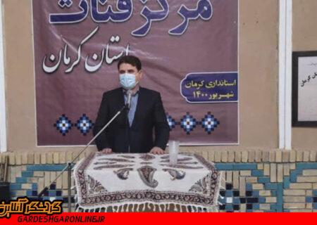 مرکز قنات استان کرمان راهاندازی شد